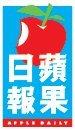 AppleDaily-Logo